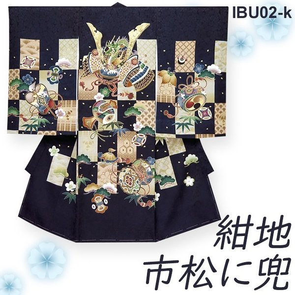 お宮参り 着物 男の子 赤ちゃんのお祝い着 産着 初着 正絹 選べる色柄 IBU02|kyoto-muromachi-st|07
