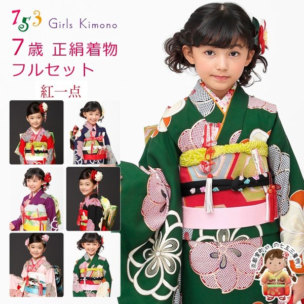 七五三 着物 7歳 フルセット 正絹  紅一点 ブランド 女の子 着物セット 選べる6色 K128|kyoto-muromachi-st