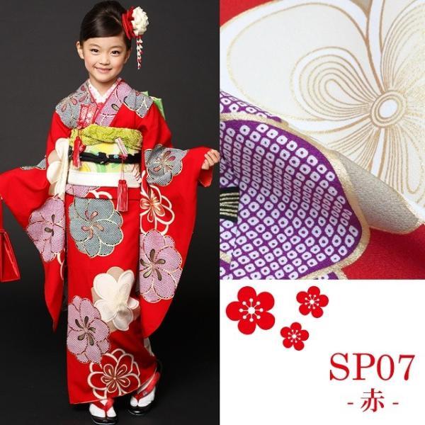 七五三 着物 7歳 フルセット 正絹  紅一点 ブランド 女の子 着物セット 選べる6色 K128|kyoto-muromachi-st|05