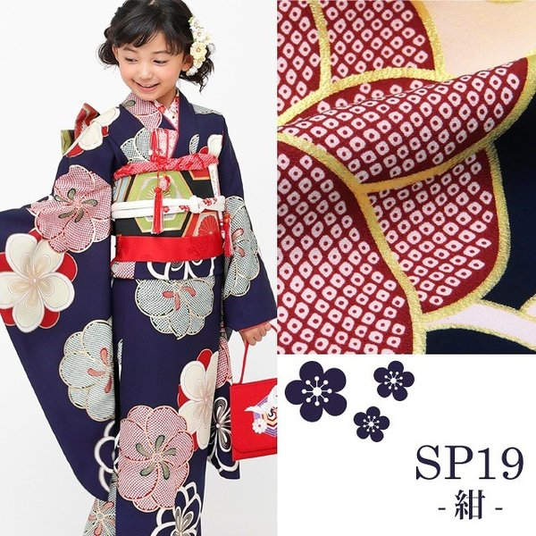 七五三 着物 7歳 フルセット 正絹  紅一点 ブランド 女の子 着物セット 選べる6色 K128|kyoto-muromachi-st|08