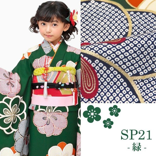七五三 着物 7歳 フルセット 正絹  紅一点 ブランド 女の子 着物セット 選べる6色 K128|kyoto-muromachi-st|10