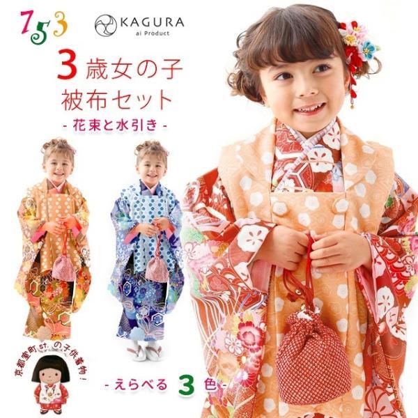七五三 3歳 着物 フルセット KAGURA カグラ ブランド 2021年新作 女の子用 被布コートセット(合繊)「花束と水引き柄、選べる3色」KGR3-C2