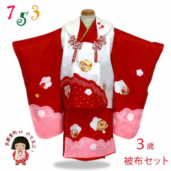 七五三 着物 3歳 フルセット 正絹 高級 本絞り 金駒刺繍 女の子の被布コートセット 日本製「白&赤x桃、鞠」KHFset322