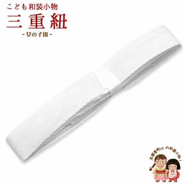 三重紐 子供和装小物 子供用の三重紐 帯の変り結びに「白」kiz-3jyu kyoto-muromachi-st