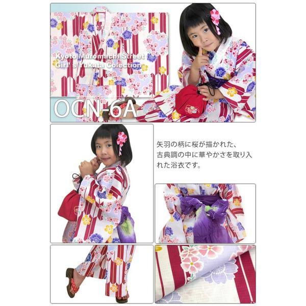 浴衣 子供 古典柄 女の子 子供浴衣 選べる3サイズ 100 110 120「生成り 赤矢絣に花」OCN-6A-ya|kyoto-muromachi-st|02