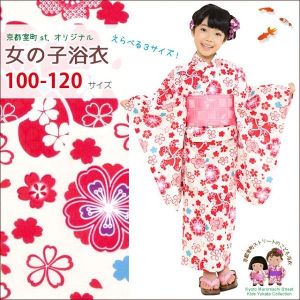 浴衣 子供 古典柄 女の子 子供浴衣 選べる3サイズ 100 110 120「赤系 桜と千鳥」OCN-9A-ya kyoto-muromachi-st