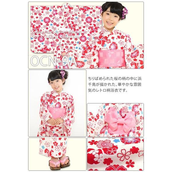 浴衣 子供 古典柄 女の子 子供浴衣 選べる3サイズ 100 110 120「赤系 桜と千鳥」OCN-9A-ya kyoto-muromachi-st 02