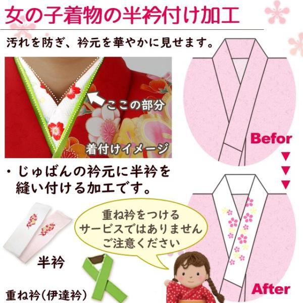 子供着物の半襟付け加工 OPT04|kyoto-muromachi-st|02