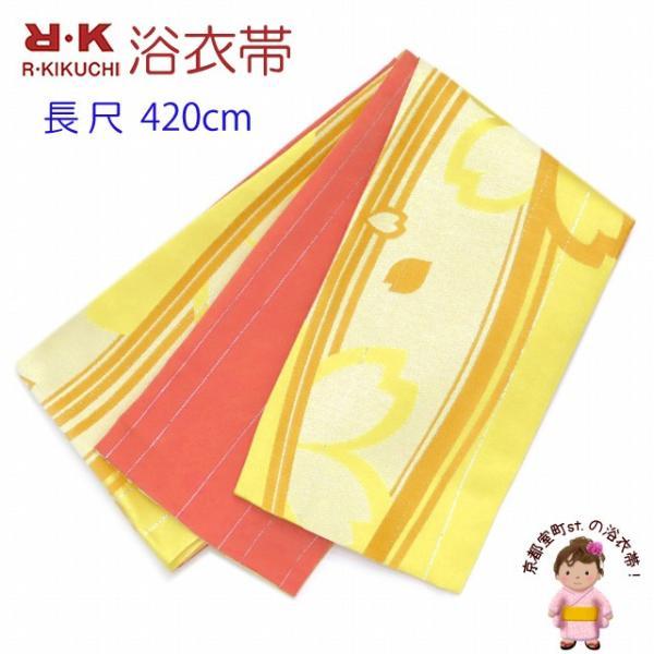 浴衣 帯 レディース R・K ブランド 長尺 リバーシブル 半幅帯 合繊「黄色 桜」RKO781|kyoto-muromachi-st