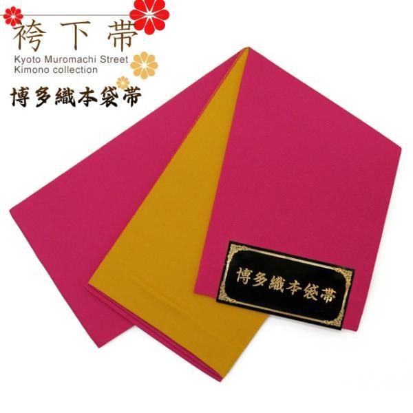 浴衣などに 博多織 無地の小袋帯 リバーシブルタイプ「黄&濃いピンク」RMJ505|kyoto-muromachi-st