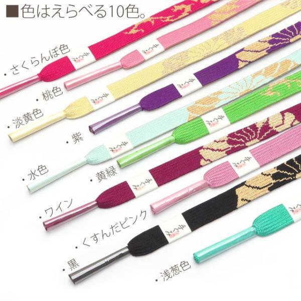 成人式に 帯締め 振袖用 正絹の平組の帯〆 選べる10色TFOJ|kyoto-muromachi-st|03