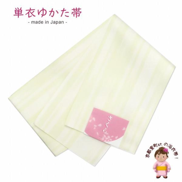 浴衣帯 ゆかた帯 単(ひとえ)の半幅帯 リバーシブル「クリーム系」TGO264|kyoto-muromachi-st