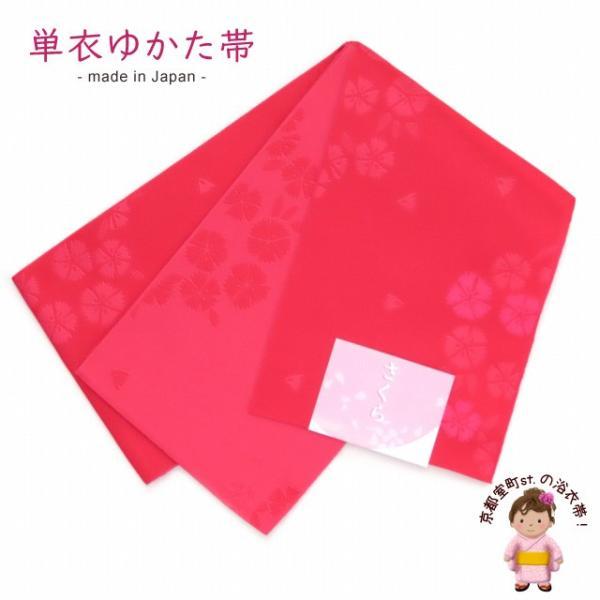 浴衣帯 ゆかた帯 単(ひとえ)の半幅帯 リバーシブル「チェリーレッド、なでしこ」TGO273 kyoto-muromachi-st