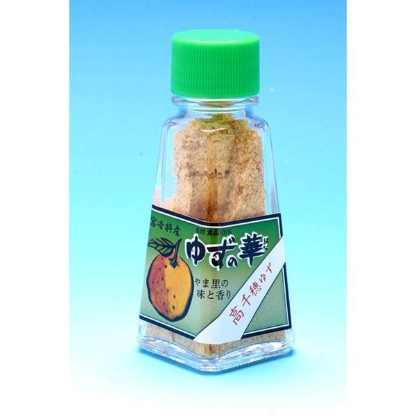 柚子の華<常温便(冷凍便に同梱不可)>