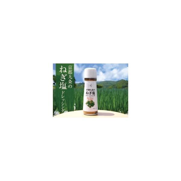 京都九条のねぎ塩ドレッシング<常温便(冷凍便に同梱不可)>