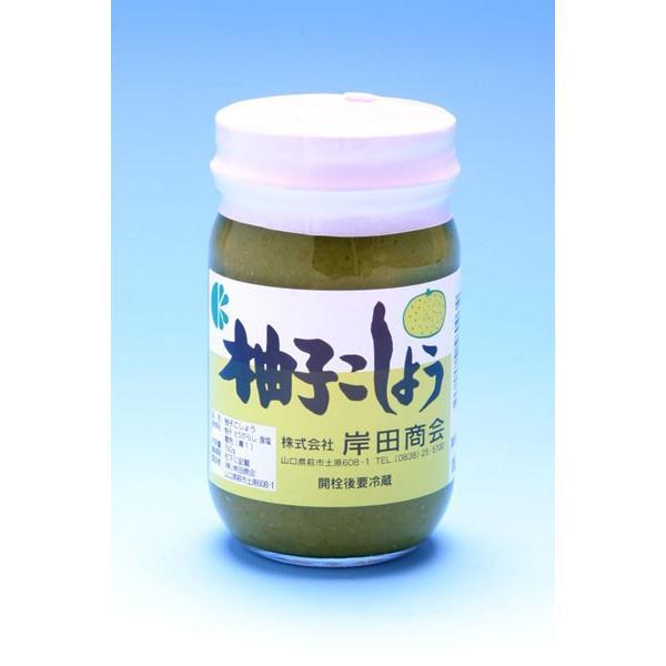 柚子こしょう<常温便(冷凍便に同梱不可)>