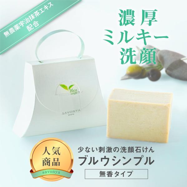オリーブオイルで作った 洗顔石けん ブルウシンプル 無香料 50g |kyoto-savonya