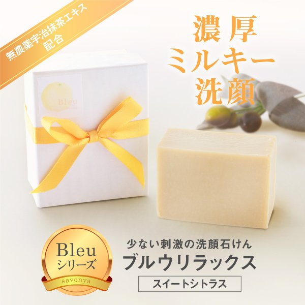 オリーブオイルで作った 洗顔石けん ブルウリラックス スィートシトラス系の香り 90g |kyoto-savonya