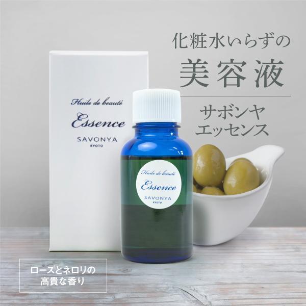 化粧水いらずの美容液 ホホバ油 オリーブスクワラン配合  サボンヤエッセンス 30ml|kyoto-savonya