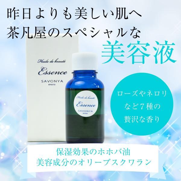 化粧水いらずの美容液 ホホバ油 オリーブスクワラン配合  サボンヤエッセンス 30ml|kyoto-savonya|02