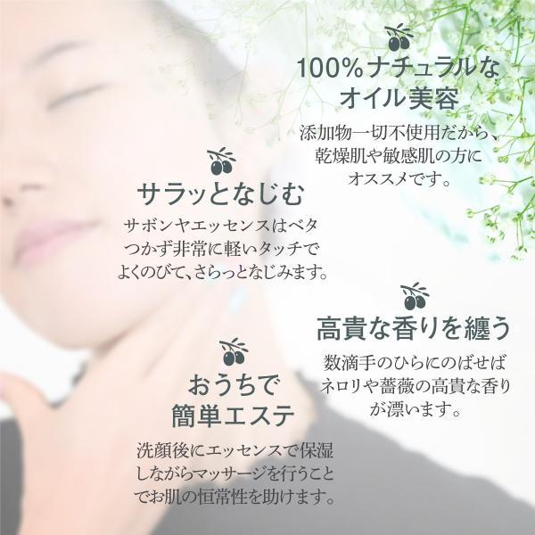 化粧水いらずの美容液 ホホバ油 オリーブスクワラン配合  サボンヤエッセンス 30ml|kyoto-savonya|06