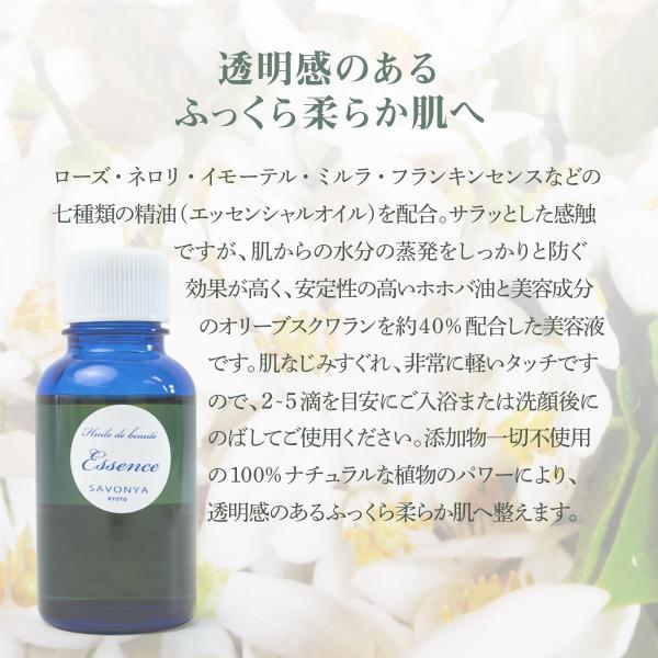 化粧水いらずの美容液 ホホバ油 オリーブスクワラン配合  サボンヤエッセンス 30ml|kyoto-savonya|07