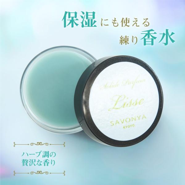 練り香水 保湿にも使える  ハーブ調の香り サボンヤソリッドパルファン リス|kyoto-savonya