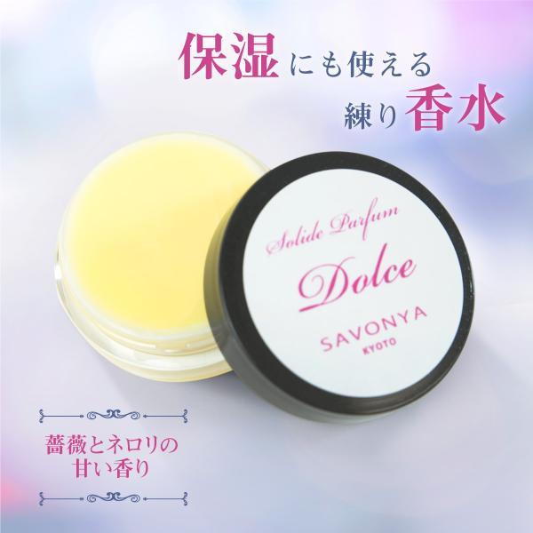 練り香水 保湿にも使える 薔薇やネロリの香り サボンヤソリッドパルファン ドルチェ|kyoto-savonya