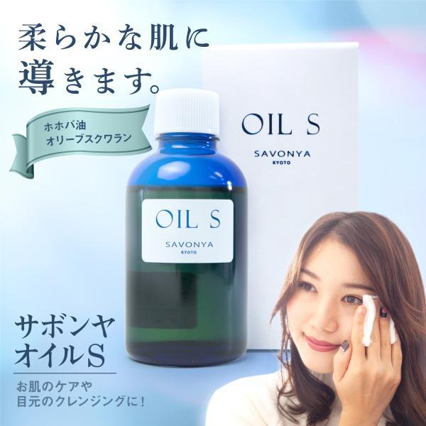 化粧水いらずの美容液 ホホバ油 オリーブスクワラン配合  マッサージ サボンヤオイルS(無香料) 60ml|kyoto-savonya