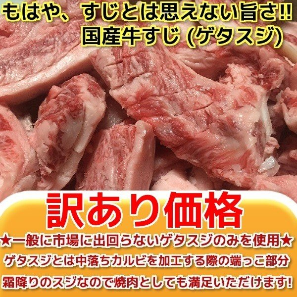 牛すじ 肉 牛肉 焼き肉 国産 牛すじ 1kg 牛肉 訳あり 肉 牛スジ