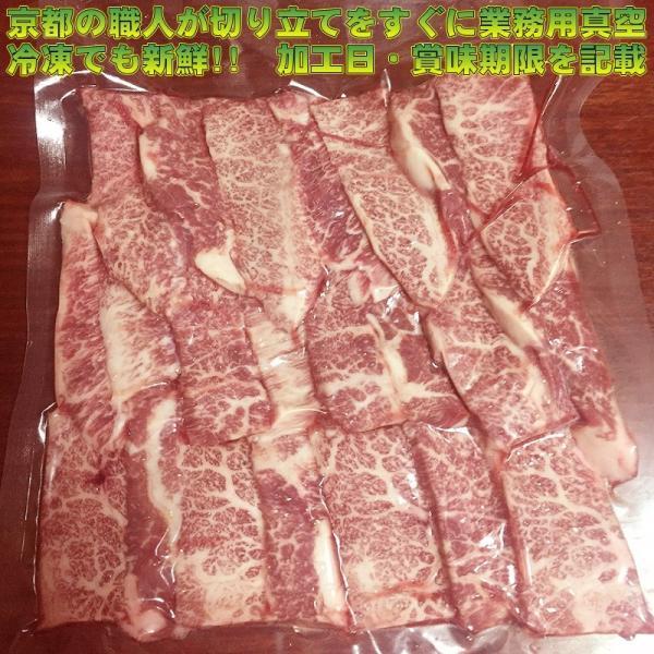牛肉 肉 焼き肉 お歳暮 焼肉 焼き肉 国産 和牛 焼肉セット 特上カルビ 500g 焼肉セット ギフト グルメ お取り寄せ|kyoto1129|04