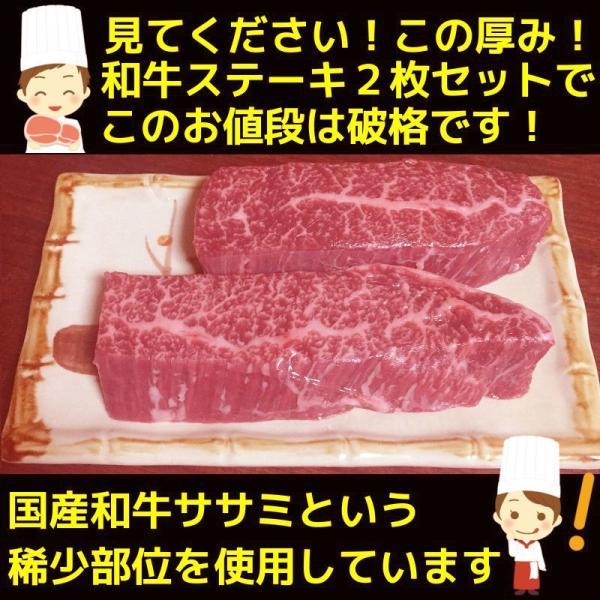 ステーキ 肉 牛肉 お歳暮 国産 和牛 ササミ ステーキ肉 ギフト グルメ お取り寄せ|kyoto1129|02
