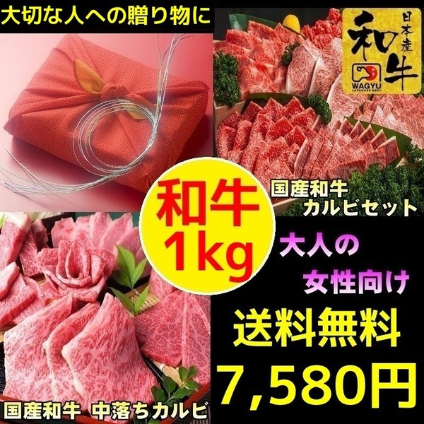 焼肉セット 牛肉 焼き肉 肉 国産 和牛 1kg おまけ付(カルビ盛り合わせ500g 中落ちカルビ500g ウィンナー200g)