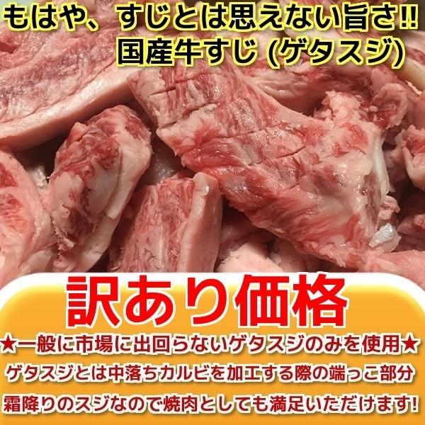 牛すじ 肉 牛肉 焼き肉 焼肉 国産 牛すじ 4kg 焼き肉 牛肉 訳あり 肉 牛スジ