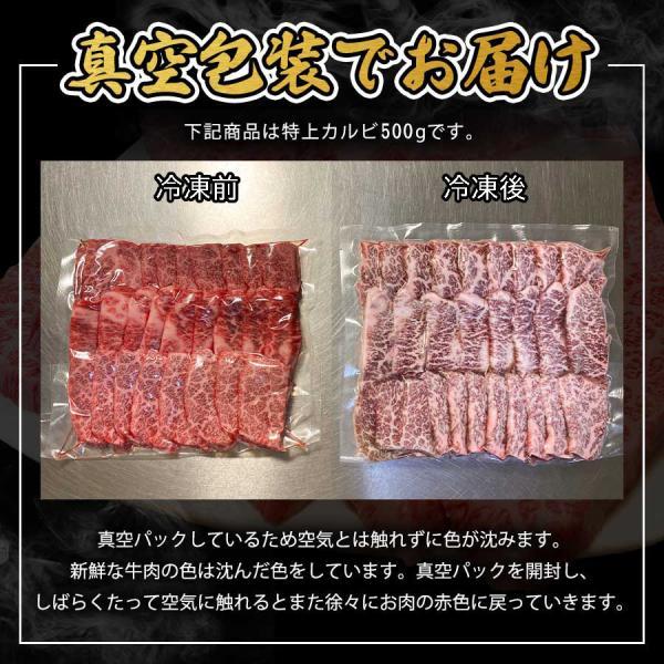 牛肉 肉 焼き肉 お歳暮 焼肉 焼き肉 国産 和牛 焼肉セット 中落ちカルビ 500g 焼肉セット ギフト グルメ お取り寄せ kyoto1129 05