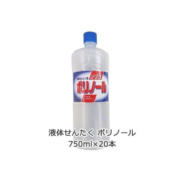 液体せんたく ポリノール ( 洗たく糊 洗濯のり )750ml ×20本 送料無料 02839