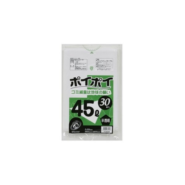 ●代引き不可 送料無料 ポリ袋45L(半透明)P-45303 厚0.03mm 30枚×20冊 03252