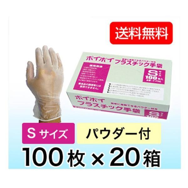 ●代引き不可 送料無料 プラスチック手袋Sサイズ パウダー付 100枚×20箱 使い捨て手袋 ビニール手袋 介護用手袋 07350