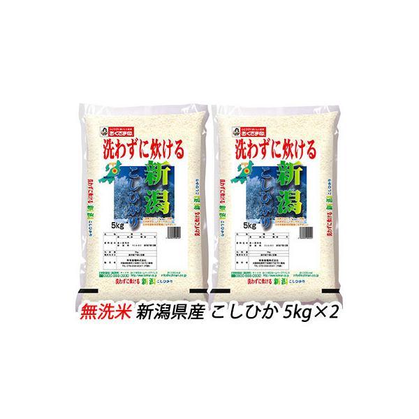 ●送料無料 匠 ( 無洗米 ) 新潟県産 こしひかり 5kg×2 ( 10kg ) 04301
