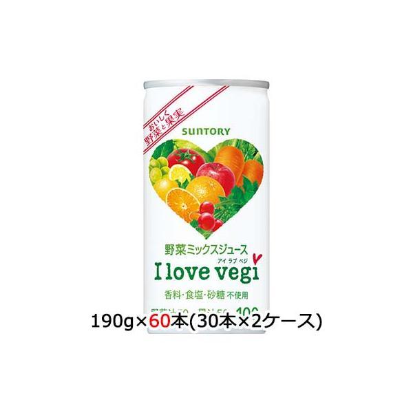 [取寄] 送料無料 サントリー I love vegi 野菜 ミックス ジュース 190g 缶 60缶 (30缶×2ケース) 48152