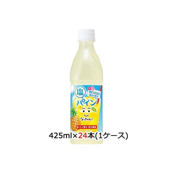 [取寄] サントリー なっちゃん 塩パイン (冷凍兼用) 425ml ペット 24本 (1ケース) 送料無料 48261