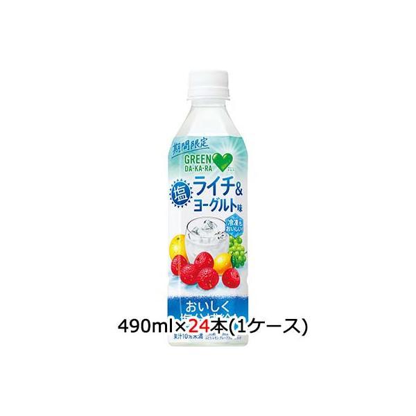 [取寄] サントリー GREEN DA・KA・RA ( グリーン ダカラ ) 塩ライチ&ヨーグルト (冷凍兼用) 490ml ペット 24本 (1ケース) 送料無料 48250