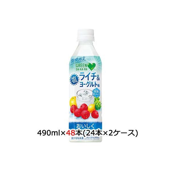 [取寄] サントリー GREEN DA・KA・RA ( グリーン ダカラ ) 塩ライチ&ヨーグルト (冷凍兼用) 490ml ペット 48本 (24本×2ケース) 送料無料 48255