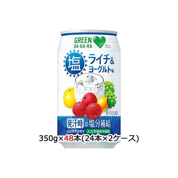 [取寄] 送料無料 サントリー GREEN DA・KA・RA ( グリーン ダカラ ) 塩 ライチ & ヨーグルト 350g 48缶 (24缶×2ケース) 48259