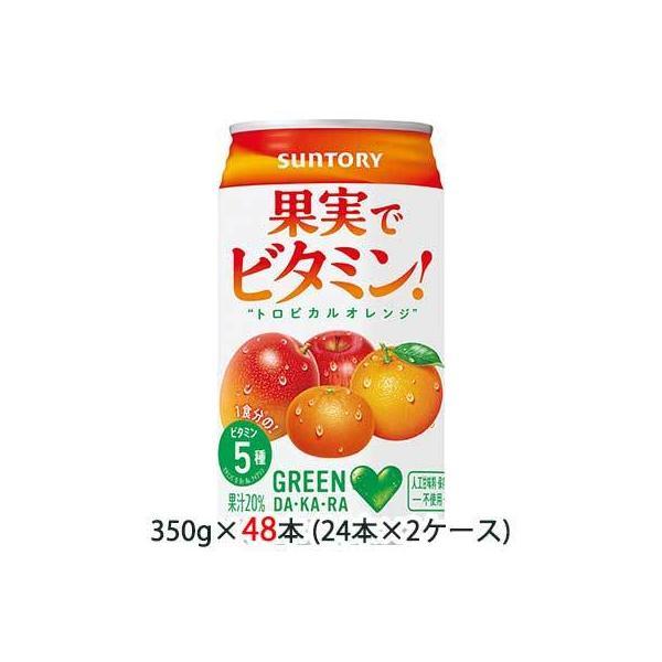 [取寄] 送料無料 サントリー GREEN DA・KA・RA ( グリーン ダカラ ) 果実で ビタミン! 350g 48缶 (24缶×2ケース) 48260