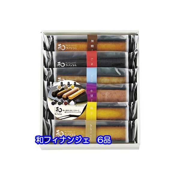お歳暮 贈答品 ● 和 フィナンシェ 6品 洋菓子 ギフト セット 送料無料 30352