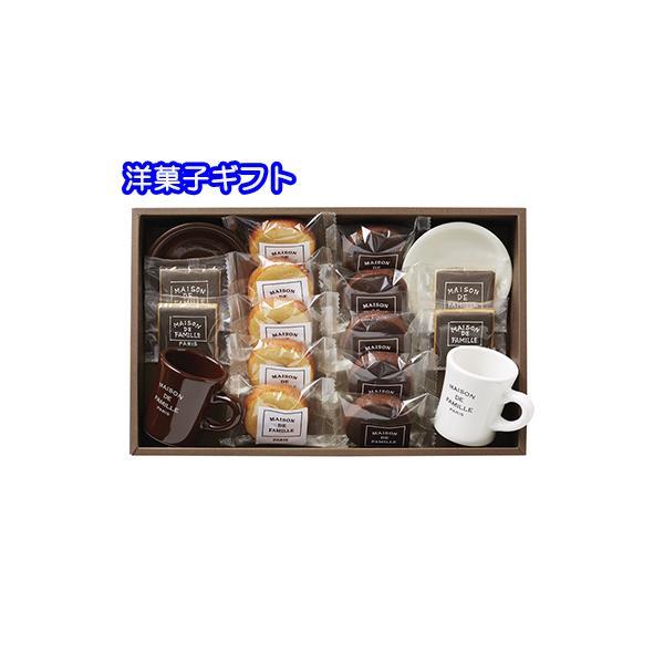 お歳暮 贈答品 ● メゾン ドゥ ファミーユ 洋菓子 ギフト マグカップ バームクーヘン クッキー セット 送料無料 31130