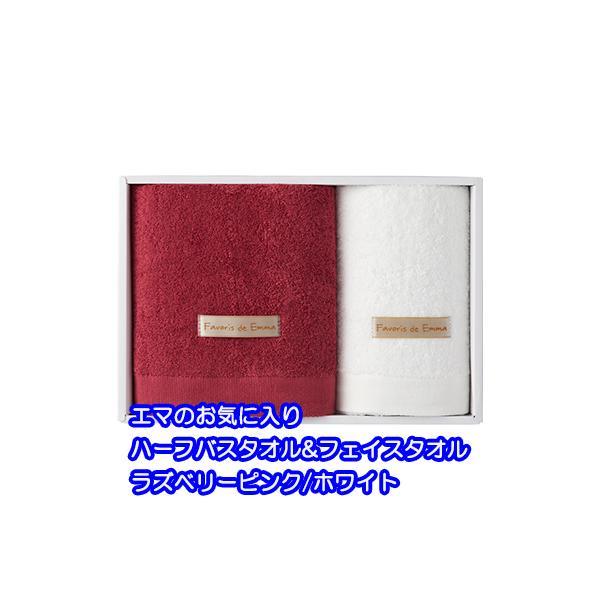 お歳暮 贈答品 ● エマ のお気に入り ハーフバスタオル & フェイスタオル ラズベリーピンク/ホワイト タオル ギフト セット 送料無料 30588