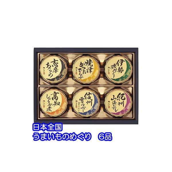 お歳暮 贈答品 ● 日本全国 うまいものめぐり 6品 佃煮 詰め合わせ ギフト セット 送料無料 30508