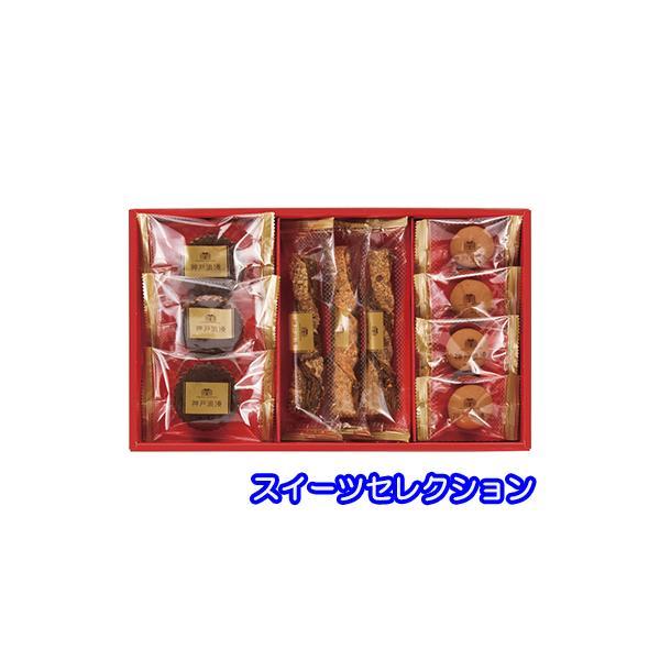 お歳暮 贈答品 ● スイーツ セレクション 10品 洋菓子 焼き菓子 ギフト セット 送料無料 31264